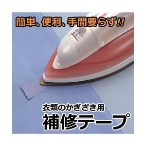 『衣類のかぎざき用補修テープ 12枚』(割引サービス対象外)衣類 アイロンを10秒押し付けて いろいろな服地に対応可能です 衣類の parusu