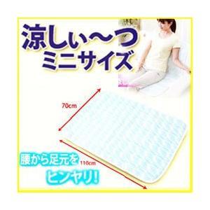 『涼しぃ〜つ ミニサイズ』(割引サービス対象外)寝具 布団 マイクロカプセルが入った繊維が身体の熱を 快適 涼しぃ〜つ ミニサ|parusu
