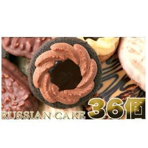 モンドセレクション受賞 『NEWタイプ』『ロシアケーキどっさり36個常温』(返品キャンセル不可) (割引不可)これは1kgではありません 焼菓子 クッキー|parusu