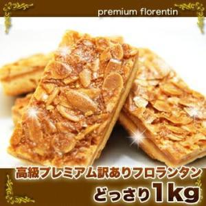 『訳あり 高級フロランタンどっさり1kg』(12-17営業日前後で出荷)焼き菓子の王様 デザート スイーツ 10P01Oct16|parusu