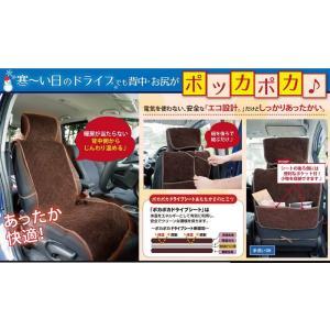 【大感謝価格 】電気を使わない ポカポカドライブシート|parusu