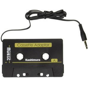 『カシムラ カセットアダプター KD-80』(割引サービス対象外)スマートフォン・iPod・WALKMANを車のカセットプレーヤーで聴く カシム|parusu