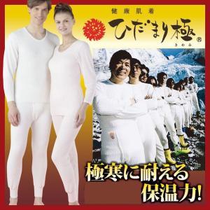 【健康肌着 ひだまり 極(きわみ) 上下セット 3Lサイズ 紳士用3L/婦人用3L】日本製 防寒肌着 機能性インナー 衣料 健康 ファッション★送料無料代引