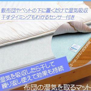 布団の湿気を取るマット セミダブル用 110×180cm  送料無料(割引サービス不可品)(お取り寄せ品につきキャンセル返品不可)ポイント企画はペー|parusu