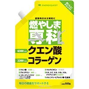 燃やしま専科 500g【割引不可】 (ayub4882r24-8904666215) クエン酸 コラーゲン 粉末 サプリメント 健康食品|parusu