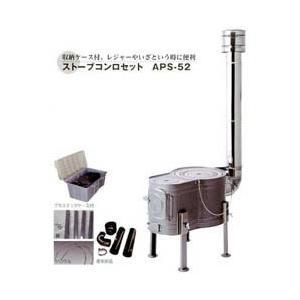 大感謝価格『ストーブコンロセット APS-52』『メーカー直送品。代引不可・同梱不可・返品キャンセル・割引不可』薪ストーブ 煙突付き 暖房器具 寒さ対策 調理 冬|parusu