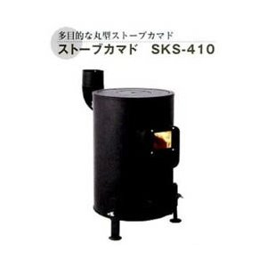 大感謝価格『ストーブカマド SKS-410』『メーカー直送品。代引不可・同梱不可・返品キャンセル・割引不可』薪ストーブ かまど 暖房器具 寒さ対策 調理 冬 アイテ|parusu