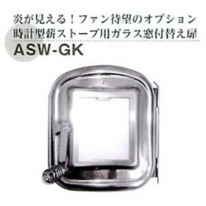 【メーカー直送・大感謝価格 】ガラス窓付付替え扉 ASW-GK|parusu