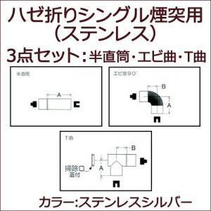 大感謝価格『ロケットストーブ用3点セットステンレス (エビ曲+半直筒+T曲)φ106mm』『メーカー直送品。代引不可・同梱不可・返品キャンセル・割引不可』ロケット|parusu