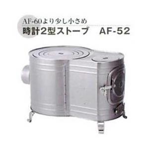 大感謝価格『時計2型ストーブ AF-52』『メーカー直送品。代引不可・同梱不可・返品キャンセル・割引不可』薪ストーブ 暖房器具 寒さ対策 調理 冬 アイテム 災害|parusu