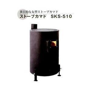 大感謝価格『ストーブカマド SKS-510』『メーカー直送品。代引不可・同梱不可・返品キャンセル・割引不可』薪ストーブ かまど 暖房器具 寒さ対策 調理 冬 アイテ|parusu