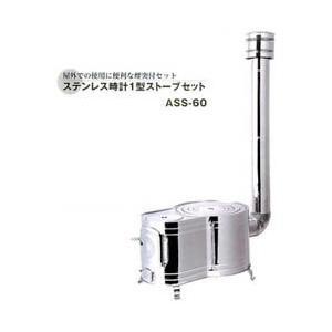 大感謝価格『ステンレス時計1型ストーブセット ASS-60』『メーカー直送品。代引不可・同梱不可・返品キャンセル・割引不可』薪ストーブ 煙突付き 暖房器具 寒さ|parusu