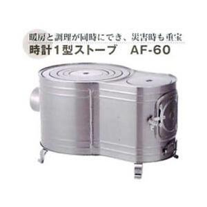 大感謝価格『時計1型ストーブ AF-60』『メーカー直送品。代引不可・同梱不可・返品キャンセル・割引不可』薪ストーブ 暖房器具 寒さ対策 調理 冬 アイテム 災害|parusu