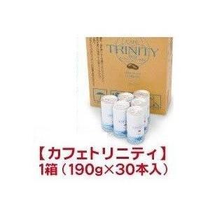 カフェトリニティ 即納 大感謝価格  カフェトリニティ1ケース(30本入)缶コーヒー 缶珈琲