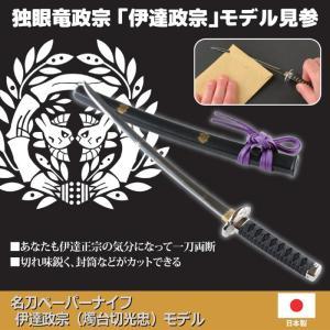 【大感謝価格】名刀ペーパーナイフ 伊達政宗(燭台切光忠)モデル|parusu