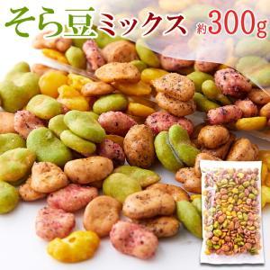 6個購入で1個多くおまけ カリッとした食感と5種類の味わいがたまらない! お徳用 そら豆ミックス 300g|parusu