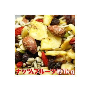 【大感謝価格 】健康応援ナッツ&ドライフルーツどっさり1kg 常温商品 【返品キャンセル不可】【5-12営業日で出荷】|parusu