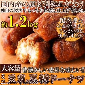 【大感謝価格 】昔懐かしい素朴な味わい!【大容量】ミニ豆乳黒糖ドーナツ1.2kg|parusu
