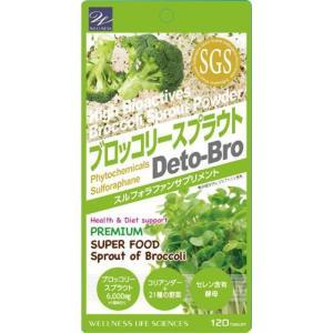 『ブロッコリースプラウトサプリ 120粒』、7個で梱包時に1個多く入れます 健康食品 ブロッコリーサプリメント ブロッコリースプラウトサプリ返品不|parusu