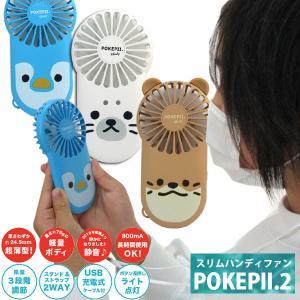 【ネコポス便発送可】スリムハンディファン POKEPII.2 21S44199-201 ポケピー パインクリエイト 携帯 扇風機 夏 猛暑 涼しい 風 USB 充電 家電 レジャー|pas-a-pas