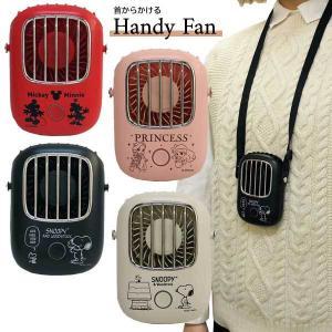 27858-61 首からかけるハンディファン キャラクター HANDY FAN USB扇風機 携帯扇風機 卓上 手持ち 扇風機 USB充電 ポータブル かわいい|pas-a-pas