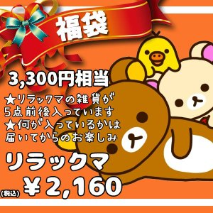FUKU-RIRA-2160/のあ/【San-x】中身はおまかせ!キャラクター雑貨福袋「リラックマ」(上代¥3700相当 アイテム数は、5点前後☆)