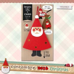 ZXS-48105/デコレ concombre コンコンブル 2016年CHRISTMAS とんがりタグカード【サンタ】