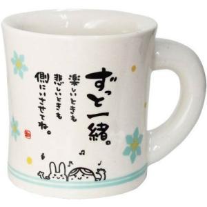 AR0604028/ARTHA(アルタ)ひとことマグカップ(ずっと一緒)/陶器/マグ/ペア/ギフト/プレゼント pas-a-pas