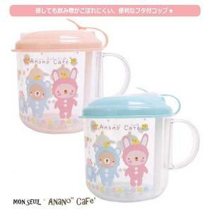 お取り寄せ 日本製 アナノカフェ 549225-232 Anano ストローコップ 水筒 食器 食事 飲料 ギフト 贈り物 御返し 赤ちゃん ベイビー ベビー|pas-a-pas