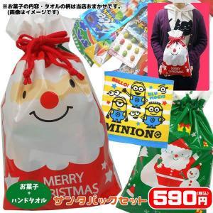 弊社オリジナル!! 特別なクリスマスバージョンのクリスマス巾着+お菓子+ハンドタオル1枚の詰め合わせ...