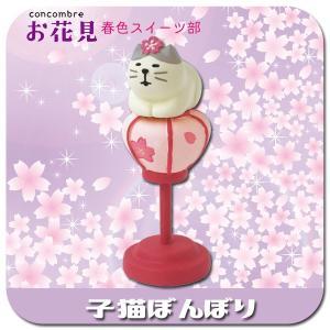 コンコンブル デコレ お花見 桜 子猫ぼんぼり ZSA-59127 予約1/上 concombre DECOLE|pas-a-pas