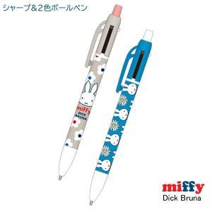 【ネコポス便発送可】スクエア BN21-9-10 ミッフィー シャープ&2色ボールペン miffy ディックブルーナ dick bruna|pas-a-pas