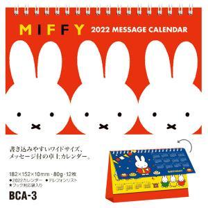 【ネコポス便発送可】BCA-3 スクエア ミッフィー 2022年 カレンダー ワイド 卓上 miffy ディックブルーナ 予約2021年8月下旬入荷予定|pas-a-pas
