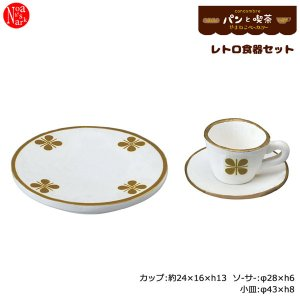 ZCB-28756「レトロ食器セット」decole デコレ concombre コンコンブル やまねこベーカリー コンコン商店街 パンと喫茶【予約 11/下旬入荷予定】|pas-a-pas