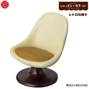 ZCB-28757「レトロな椅子」decole デコレ concombre コンコンブル やまねこベーカリー コンコン商店街 パンと喫茶【予約 11/下旬入荷予定】|pas-a-pas