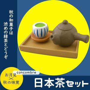 DECOLEさんのシリーズ【concombre/コンコンブル】から、2018年お月見×秋の味覚シリー...