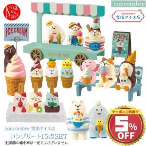 コンコンブル デコレ 雪猫アイス店コンプリート15点セット ice-comp 予約4/中 concombre DECOLE|pas-a-pas