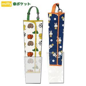 ミッフィー  LIC-MF0009-10 傘ポケット 18×49cm  車 カー 用品  miffy×Nicott  ディック・ブルーナ|pas-a-pas