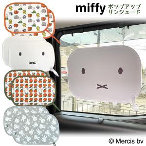 LIC-MF0025-28 ミッフィー mf ポップアップサンシェード 47×32cm 車 カー 用品 miffy×Nicott ディック・ブルーナ 絵本 予約商品2021年11月入荷予定|pas-a-pas