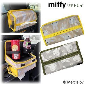 LIC-MF0031-32 ミッフィー mf リアトレイ 27×14cm 車 カー 用品 miffy×Nicott ディック・ブルーナ 絵本 雑貨 予約商品2021年11月入荷予定 pas-a-pas