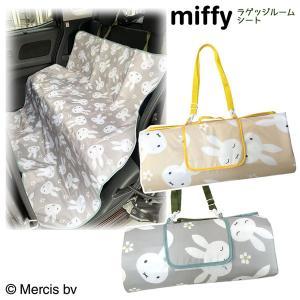 LIC-MF0033-34 ミッフィー mf ラゲッジルームシート 125×160cm 車 カー 用品 miffy×Nicott ディック・ブルーナ 絵本 予約商品2021年11月入荷予定 pas-a-pas