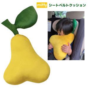 ミッフィー LIC-MF0012 シートベルトクッション 洋梨  車 カー 用品  miffy×Nicott  ディック・ブルーナ|pas-a-pas