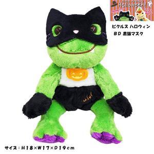 ナカジマコーポレーション かえるのピクルス ハロウィン ビーンドール 黒猫マスク 161741-21 予約2021年8月頃入荷予定 pas-a-pas