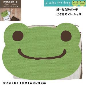 【ネコポス便発送可】162960-21 かえるのピクルス ベーシック 折りたたみポーチ pickles the frog H11xW16xD3cm 収納 予約9月入荷予定 pas-a-pas