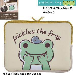 【ネコポス便発送可】162977-21 かえるのピクルス ベーシック タブレットケース pickles the frog H20xW30xD2cm 収納 予約9月入荷予定 pas-a-pas