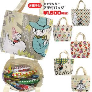 ムーミン OKS-MMAP3607-13 キャラクターマチ付バッグ+お菓子詰め合わせセット 駄菓子 スナック  税込1,500円|pas-a-pas