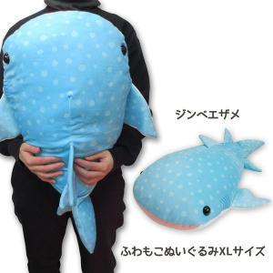 ジンベイザメ ジャンボ ぬいぐるみ 30923 ビッグ ふわもこ XLサイズ ヌイグルミ 約76cm クッション インテリア 玩具 おもちゃ ギフト プレゼント pas-a-pas
