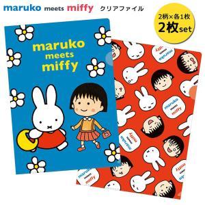 【ネコポス便発送可】maruko meets miffy ちびまる子ちゃん×ミッフィー BN21-6-7-SET A4クリアファイル2枚(2柄×各1枚)セット ディックブルーナ|pas-a-pas