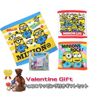 VD-HTL-75-77/【St Valentine's Day/バレンタイン】minions ミニオンズ ハンドタオル&チョコレート5個前後&ラッピングギフトセット pas-a-pas