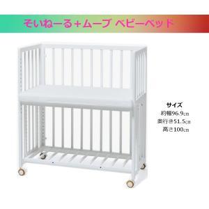 大人のベッドにつけて安全に添い寝ができるベビーベッド。コンパクトなサイズ性で、寝室にもすっきり収まる...